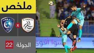 ملخص مباراة الشباب والهلال  في الجولة 22 من الدوري السعودي للمحترفين