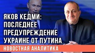 Яков Кедми: как разом закончить войну в Донбассе и помириться с Украиной?