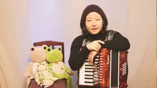 アコーディオンの弾き方【3つのコードで弾いてみよう】 レッスン動画 かえるVOL5