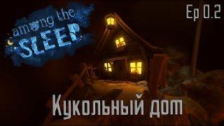 "Among The Sleep - Эпизод 0.2 ""Кукольный дом"""