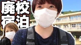 【秋キャンプ】初めての四国!廃校舎に泊まるッ!【赤髪のとも】#1