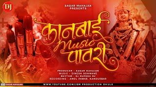 Kanbai Music Pawari | कानबाई म्युझिक पावरी | Kanbai Festival Special