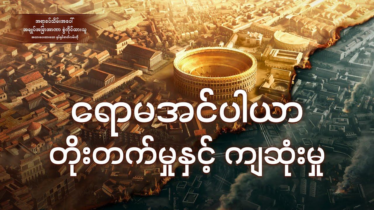Myanmar Choral Documentary (အရာခပ်သိမ်းအပေါ် အချုပ်အခြာအာဏာ စွဲကိုင်ထားသူ) ရောမအင်ပါယာ တိုးတက်မှုနှင့် ကျဆုံးမှု