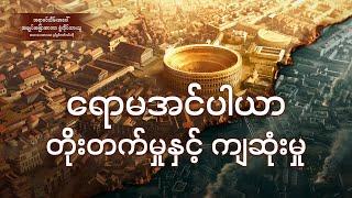 Myanmar Choral Documentary(အရာခပ်သိမ်းအပေါ် အချုပ်အခြာအာဏာ စွဲကိုင်ထားသူ) ရောမအင်ပါယာ တိုးတက်မှုနှင့် ကျဆုံးမှု