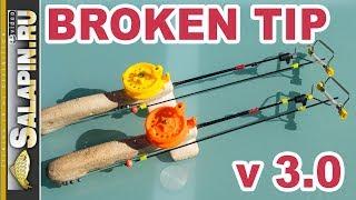 """Бортовые удочки """"broken-tip"""" (брокен-тип) версия 3.0 [salapinru]"""
