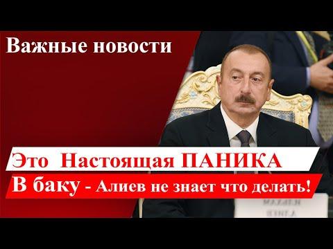 СРОЧНО - Паника в Баку: Алиев в шоке. Что сделала Армения на это