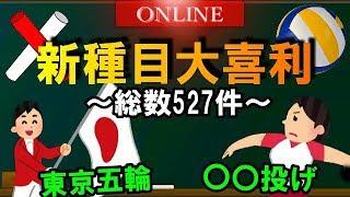 【思わず吹き出す】東京オリンピックに追加された競技種目w thumbnail