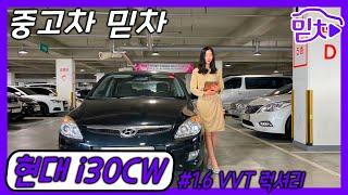 320만원 중고차 추천! 2009 i30CW 1.6 V…