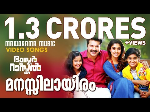 "Manassilayiram song from ""Bhaskar the Rascal"" starring Mammootty directed by Siddique"