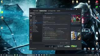 Как ограничить скорость загрузки в Steam