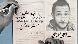 يا ابني اعقل ! عشان لو روحت انت مش هترجع !! #ناجي_موسي