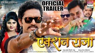 Action Raja TRAILER BHOJPURI MOVIE 2017.mp3