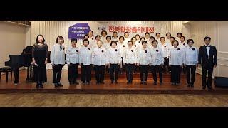 제4회 전북합창음악대전임실마마스합창단