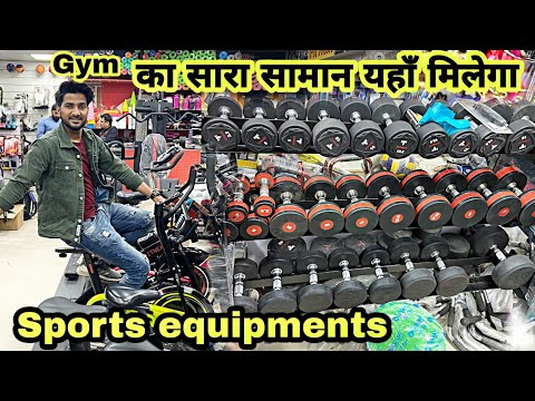 Buy Cheapest Gym & Sports Equipments At Wholesale Price || Gym Equipment Karol Bagh Delhi