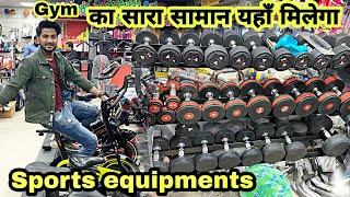 Buy Cheapest Gym & Sports Equipments at Wholesale Price || Gym Equipment Karol Bagh Delhi