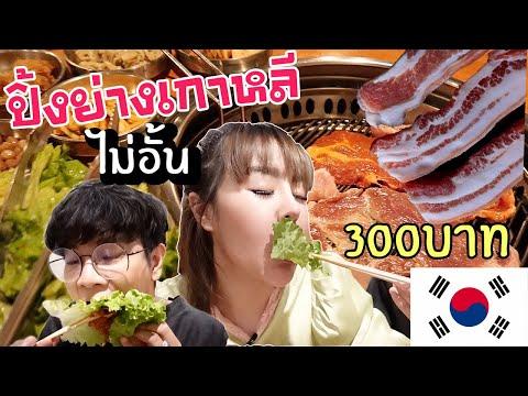 เยือนย่านเกาหลี ตามหาอปป้า กินปิ้งย่างไม่อั้น หัวละ300บาท