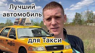 Какую машину я купил для такси?!