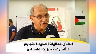 انطلاق فعاليات المخيم الشبابي الثامن في بيرزيت بفلسطين