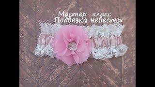 Шьем подвязку невесты\мастер класс\bride's garter with his own hands
