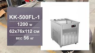 Фрай-фризер для жареного мороженого KK500FL-1