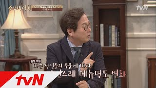 Wednesday Foodtalk 동대문 골목 ′닭 한 마리′ 이름의 유래는?? (ft.닭듀) 171206 EP.147