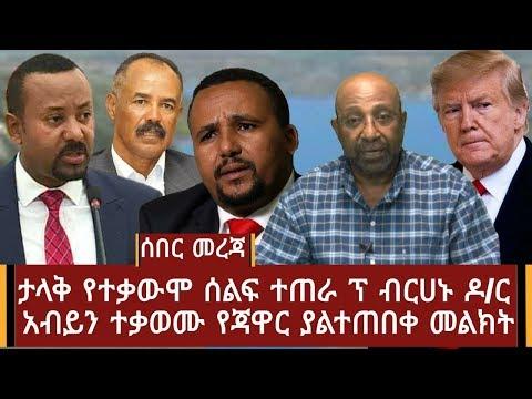 Ethiopia: ሰበር ዜና - የተቃውሞ ሰልፍ ተጠራ ብርሀኑ ነጋ ዶ/ር አብይን ተቃወሙ የጃዋር ያልተጠበቀ መልክት