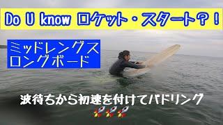 Do U know ロケット・スタート?!(波待ちからの初速🚀🚀🚀)