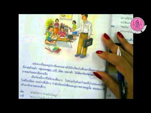 วิชาประวัติศาสตร์ป 4 หน้า 21  34