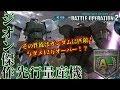 【バトオペ2実況】ジオン傑作先行量産機PART11【先行量産型ゲルググ】
