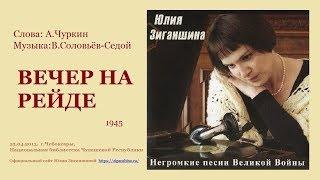 ВЕЧЕР НА РЕЙДЕ (В.Соловьев-Седой, А.Чуркин) - Юлия Зиганшина/ Julia Ziganshina