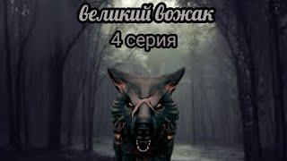 """""""великий вожак"""" 4 серия. """"Изгой"""" сериал wild craft"""