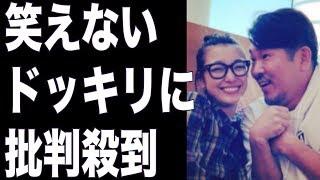 """【動画のタイトル】 モニタリング、藤本敏史&木下優樹菜の""""あるドッキ..."""