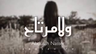 اغاني 2020 عراقي ولامرتاح - صعب وضعي دموعي تمطر بخدي