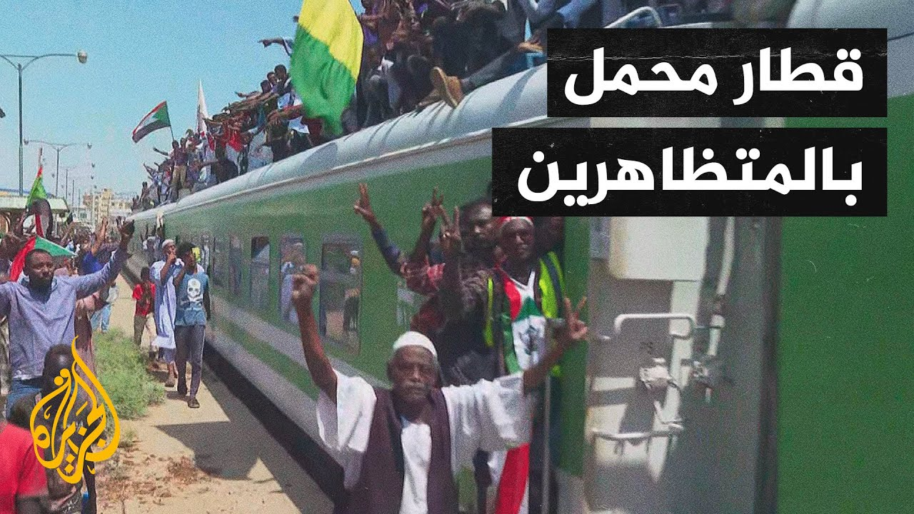 قطار يصل إلى الخرطوم يحمل أعدادا كبيرة من المتظاهرين  - 14:56-2021 / 10 / 1