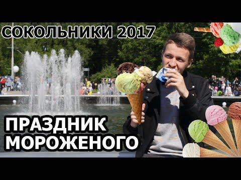 """""""ПРАЗДНИК МОРОЖЕНОГО"""" в СОКОЛЬНИКАХ 2017"""