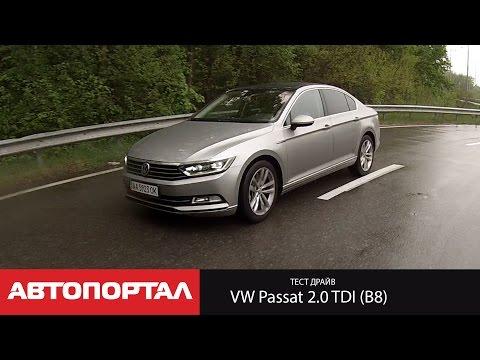 Тест драйв нового VW Passat 2015 Пассат B8 2.0TDI 240 л.с. 4motion 7DSG