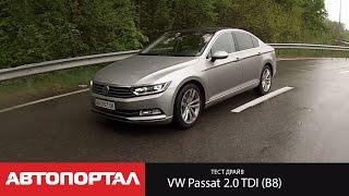 Тест-драйв нового VW Passat 2015 (Пассат B8 2.0TDI 240 л.с. 4motion 7DSG)(Популярней Passat только Golf. Больше 20 миллионов экземпляров – столько продано Пассат за минувшие 7 поколений...., 2015-06-07T14:45:03.000Z)