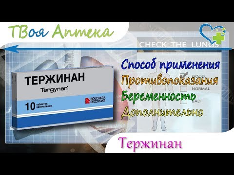 Тержинан таблетки - показания, описание - тернидазола, неомицина сульфат, нистатина, преднизолон