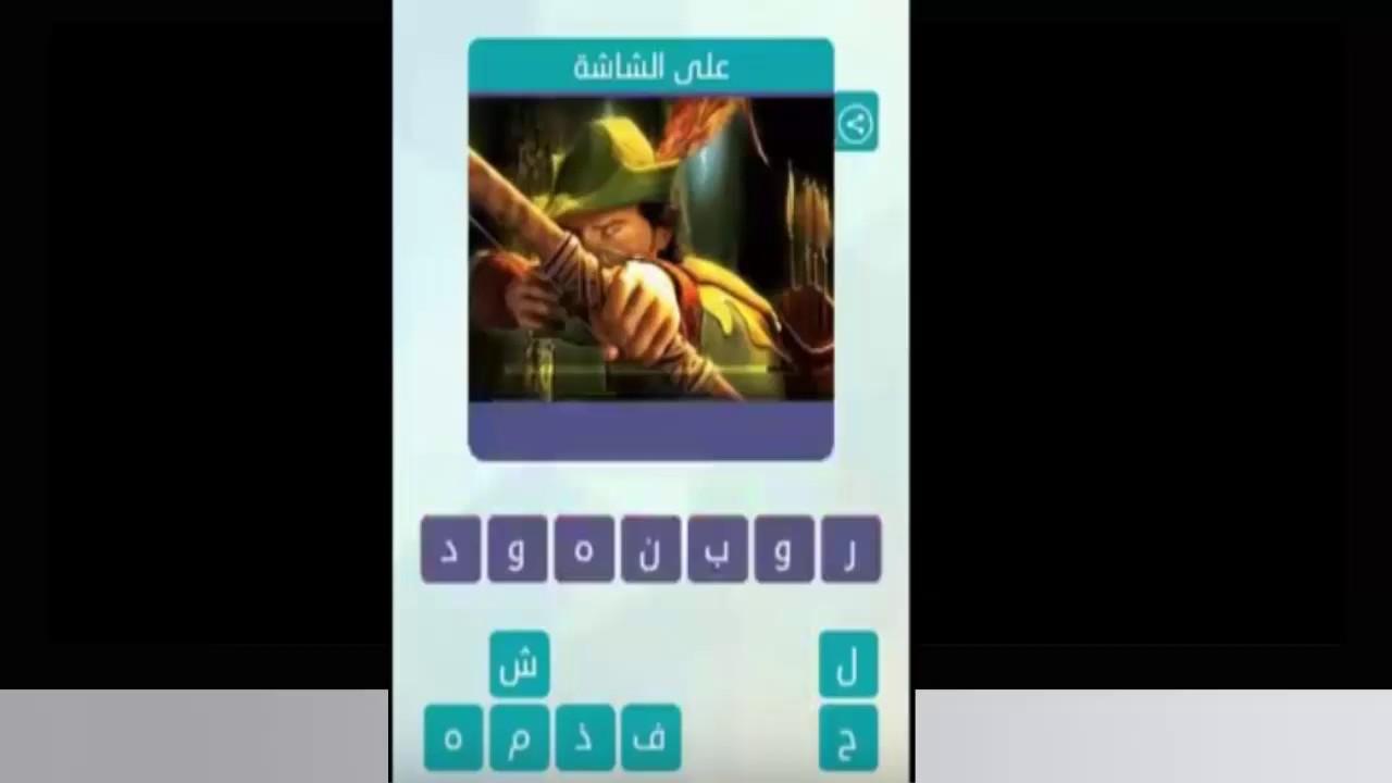 على الشاشة من 6 حروف اول حرف ر