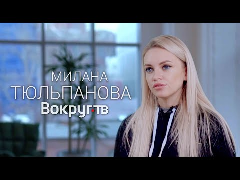 Милана ТЮЛЬПАНОВА / Интервью ВОКРУГ ТВ