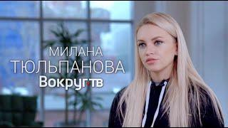 Милана ТЮЛЬПАНОВА Интервью ВОКРУГ ТВ