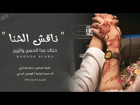 لحن بدوي شيلة ناقش الحنا كلمات الدكتور سالم المنذري أداء الهاجس الدرعي Youtube