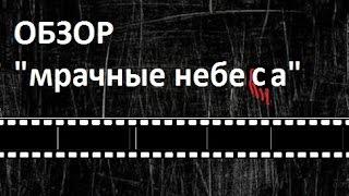 """Horror films.Обзор фильма""""Мрачные небеса"""""""