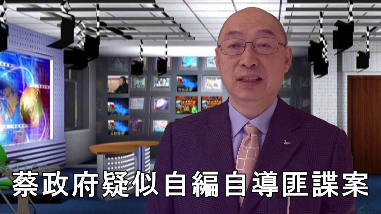 """蔡英文為什麼要說""""以暴制亂"""" (三) 2019.11.26 - YouTube"""