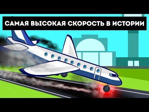 Самолет, приземлившийся на рекордно высокой скорости