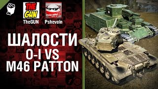 O-I vs M46 Patton - Шалости №15 -  от TheGUN и Pshevoin [World of Tanks] [World Of Tanks]