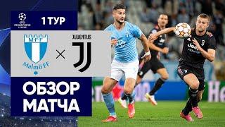 14 09 2021 Мальме Ювентус Обзор матча