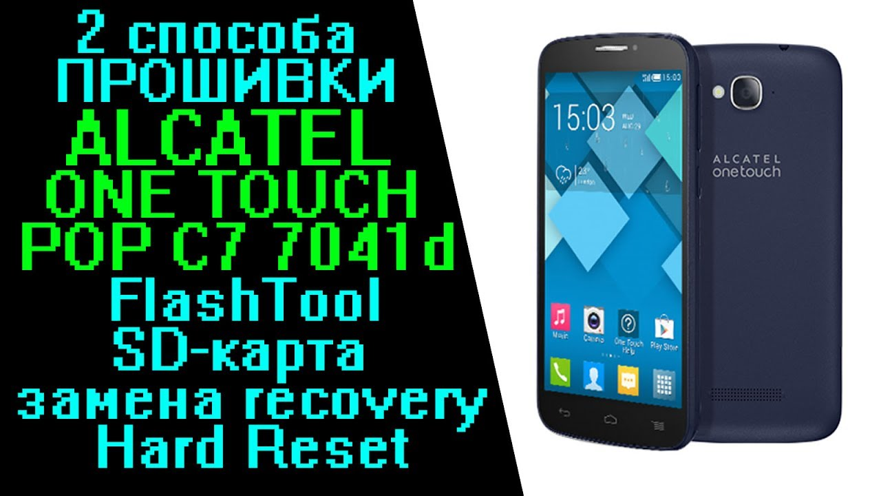 alcatel one touch 7041d прошивка скачать