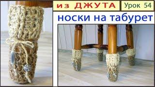 Вяжем Крючком из Джута Носки на Табурет: ВТОРАЯ МОЛОДОСТЬ старой табуретки:)