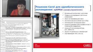 видео Системы косвенного адиабатического охлаждения